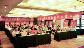 """Innovation, Transformation and Dimension-Sunrain Group Clean Heat Strategy Summit Forum"" (Chengdu Station) was successfully held"